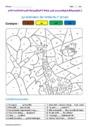 Coloriage magique - Groupes des verbes : CM2