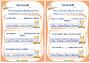Billets rituels : Accord de l'adjectif qualificatif : CE2